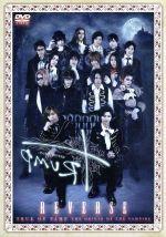 Dステ12th TRUMP REVERSE(通常)(DVD)
