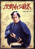 次郎長三国志 DVD-BOX(通常)(DVD)