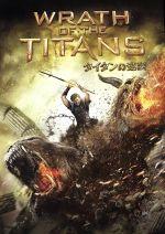 タイタンの逆襲(通常)(DVD)