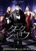 ダーク・シャドウ(通常)(DVD)