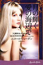 月の輝く愛の海辺で NJ傑作コレクション(ラベンダーブックス)(4)(文庫)
