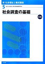 社会調査の基礎 第3版(新・社会福祉士養成講座5)(単行本)