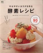 痩せやすいカラダをつくる 酸素レシピ(エイムック)(単行本)