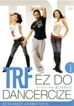 TRF EZ DO DANCERCIZE DISC1 EZ DO DANCE 上半身集中プログラム(通常)(DVD)