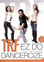 TRF EZ DO DANCERCIZE DISC2 survival dAnce ~no no cry more~ ウエスト集中プログラム(通常)(DVD)