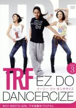 TRF EZ DO DANCERCIZE DISC3 BOY MEETS GIRL 下半身集中プログラム(通常)(DVD)