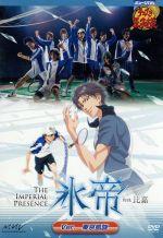 ミュージカル テニスの王子様 The Imperial Presence 氷帝 feat.比嘉 Ver.東京凱旋(通常)(DVD)