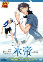 ミュージカル テニスの王子様 The Imperial Presence 氷帝 feat.比嘉 Ver.青学5代目VS氷帝B(通常)(DVD)