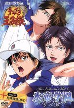 ミュージカル テニスの王子様 The Imperial Match 氷帝学園 In Winter 2005-2006(通常)(DVD)