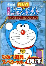 TV版 NEW ドラえもん プレミアムコレクション ひみつ道具スペシャル(2)(通常)(DVD)