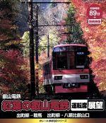 eレール鉄道BDシリーズ 叡山電鉄 紅葉の叡山電鉄運転席展望(Blu-ray Disc)(BLU-RAY DISC)(DVD)