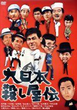 大日本殺し屋伝(通常)(DVD)