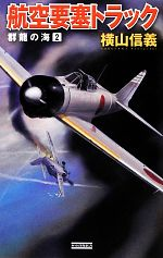 航空要塞トラック 群龍の海 2(歴史群像新書)(新書)