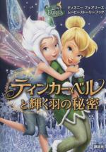 ティンカー・ベルと輝く羽の秘密(ディズニーフェアリーズムービーストーリーブック)(児童書)