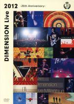 DIMENSION Live 2012~20th Anniversary~(通常)(DVD)