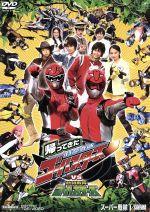 帰ってきた特命戦隊ゴーバスターズVS動物戦隊ゴーバスターズ(通常)(DVD)