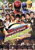 特命戦隊ゴーバスターズ ファイナルライブツアー2013(通常)(DVD)