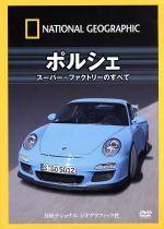 ナショナル ジオグラフィック ポルシェ スーパー・ファクトリーのすべて(通常)(DVD)