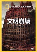 ナショナル ジオグラフィック 文明崩壊(通常)(DVD)