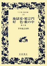 地獄変・邪宗門・好色・藪の中 他七篇(ワイド版岩波文庫359)(単行本)