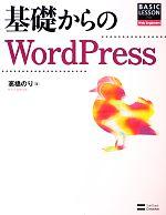 基礎からのWordPress(BASIC LESSON For Web Engineers)(単行本)