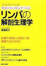 リンパの解剖生理学 ダニエル・マードン式モダンリンパドレナージュ(単行本)