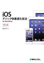 iOSデバッグ&最適化技法 for iPad/iPhone(単行本)
