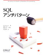SQLアンチパターン(単行本)