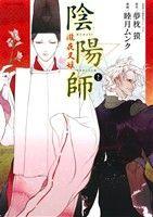 陰陽師 瀧夜叉姫(2)(リュウC)(大人コミック)