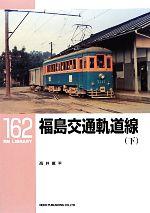 福島交通軌道線(下)RM LIBRARY162