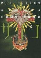 多重人格探偵サイコ(18)(角川Cエース)(大人コミック)