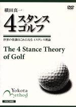 横田真一 4スタンスゴルフ(通常)(DVD)