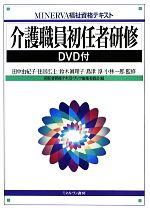 介護職員初任者研修 DVD付(MINERVA福祉資格テキスト)(DVD付)(単行本)