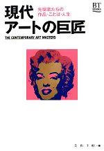 """現代アートの巨匠 先駆者たちの""""作品・ことば・人生""""(BT BOOKS)(単行本)"""