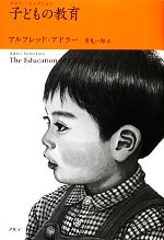 子どもの教育(アドラー・セレクション)(単行本)