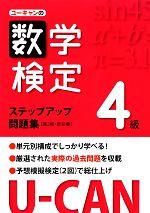 U‐CANの数学検定4級ステップアップ問題集 第2版 新装版