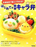 はじめての簡単キャラ弁 冷凍保存で朝スグ作れる!!(ラクラクかんたんベストレシピシリーズ)(単行本)