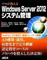 プロが教えるWindows Server 2012システム管理(単行本)