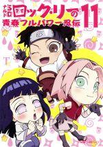ナルトSD ロック・リーの青春フルパワー忍伝 11(通常)(DVD)