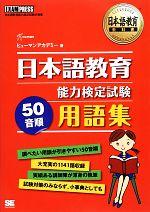 日本語教育能力検定試験50音順用語集(日本語教育教科書)(単行本)