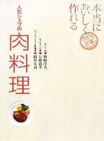本当においしく作れる人気シェフの肉料理(きちんと定番COOKING)(単行本)