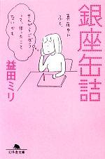 銀座缶詰(幻冬舎文庫)(文庫)