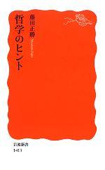 哲学のヒント(岩波新書)(新書)