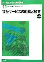 福祉サービスの組織と経営 第4版(新・社会福祉士養成講座11)(単行本)