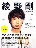 綾野剛 2009→2013→(単行本)