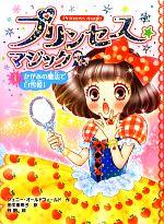 プリンセス☆マジック ティア かがみの魔法で白雪姫!(1)(児童書)