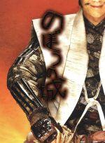 のぼうの城 豪華版(Blu-ray Disc)(BLU-RAY DISC)(DVD)