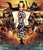 のぼうの城(Blu-ray Disc)(BLU-RAY DISC)(DVD)