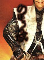 のぼうの城 豪華版(通常)(DVD)
