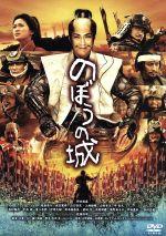 のぼうの城(通常)(DVD)